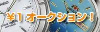 1円オークション!